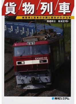 貨物列車 機関車と貨車の分類と歴史がわかる本 貨物列車を知る・見る!!