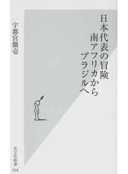 日本代表の冒険 南アフリカからブラジルへ(光文社新書)