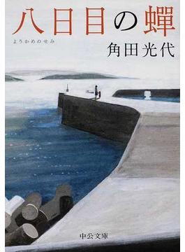 八日目の蟬(中公文庫)
