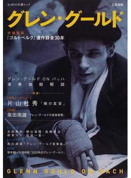 グレン・グールド 『ゴルトベルク』遺作録音30年 増補新版(KAWADE夢ムック)