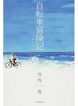 自転車冒険記 12歳の助走