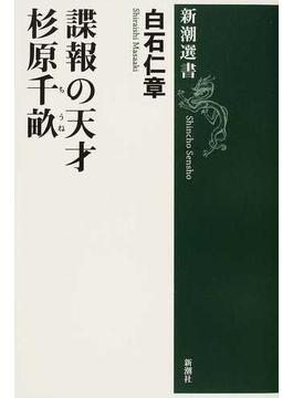 諜報の天才杉原千畝(新潮選書)