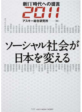 新IT時代への提言 2011 ソーシャル社会が日本を変える