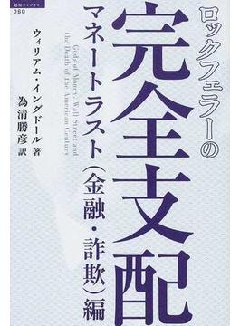 ロックフェラーの完全支配 マネートラスト〈金融・詐欺〉編
