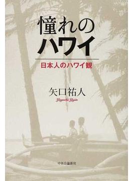 憧れのハワイ 日本人のハワイ観
