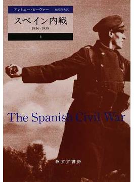 スペイン内戦 1936−1939 上