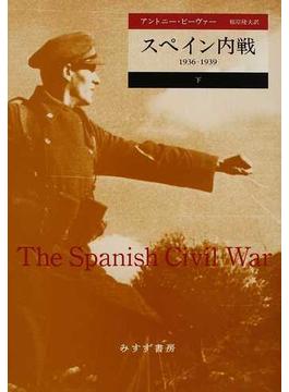 スペイン内戦 1936−1939 下