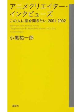 アニメクリエイター・インタビューズ この人に話を聞きたい 2001−2002
