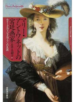 マリー・アントワネットの宮廷画家 ルイーズ・ヴィジェ・ルブランの生涯