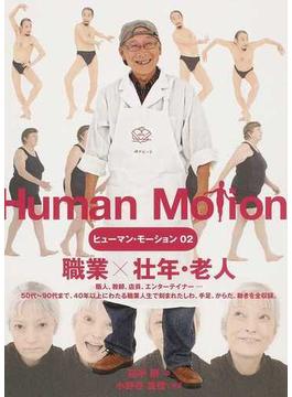 ヒューマン・モーション 02 職業×壮年・老人