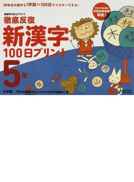 徹底反復新漢字100日プリント 基礎学力向上プリント 5年