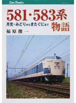 581・583系物語 月光・みどりからきたぐにまで(JTBキャンブックス)