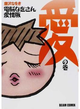 電脳なをさん 愛の巻 愛憎版 (BEAM COMIX)(ビームコミックス)