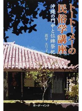 トートーメーの民俗学講座 沖縄の門中と位牌祭祀