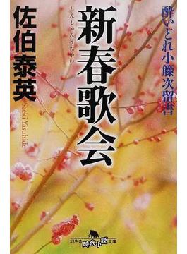 新春歌会(幻冬舎時代小説文庫)