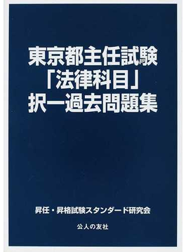 東京都主任試験「法律科目」択一過去問題集 地方自治法・地方公務員法・財務会計・行政法・憲法