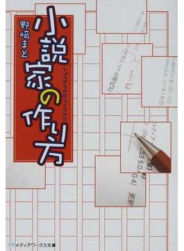小説家の作り方(メディアワークス文庫)