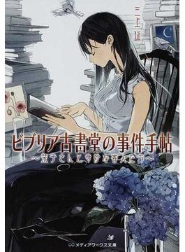 ビブリア古書堂の事件手帖 1 栞子さんと奇妙な客人たち(メディアワークス文庫)