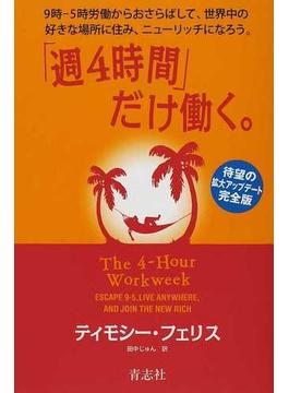 「週4時間」だけ働く。 9時−5時労働からおさらばして、世界中の好きな場所に住み、ニューリッチになろう。