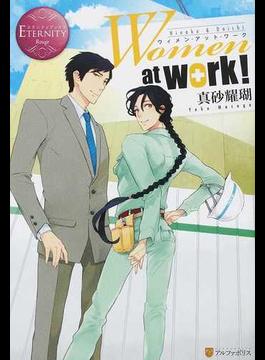 ウィメン・アット・ワーク Hinako & Daichi(エタニティブックス)