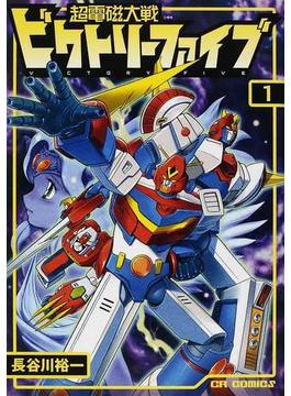 超電磁大戦ビクトリーファイブ 1(CR comics)