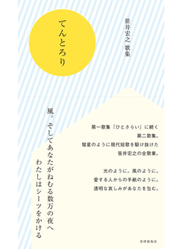 てんとろり 笹井宏之歌集