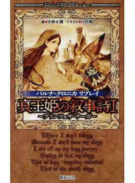 真王姫の叙事詩 プリンツェザ・サーガ バルナ・クロニカリプレイ 1