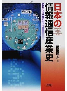 日本の情報通信産業史 2つの世界から1つの世界へ