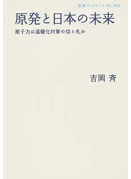 原発と日本の未来 原子力は温暖化対策の切り札か(岩波ブックレット)