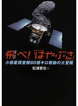 飛べ!「はやぶさ」 小惑星探査機60億キロ奇跡の大冒険