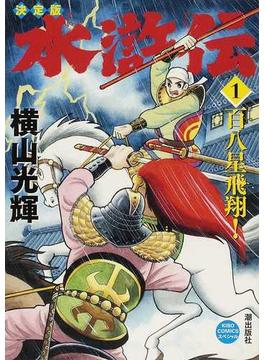 水滸伝 1 決定版 (KIBO COMICSスペシャル)