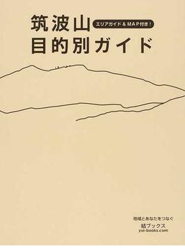 筑波山目的別ガイド お山があるから人生おもしろい!
