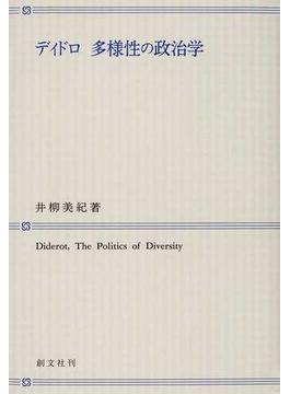 ディドロ多様性の政治学