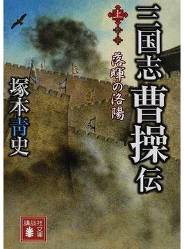 三国志曹操伝 上 落暉の洛陽(講談社文庫)