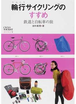 輪行サイクリングのすすめ 鉄道と自転車の旅