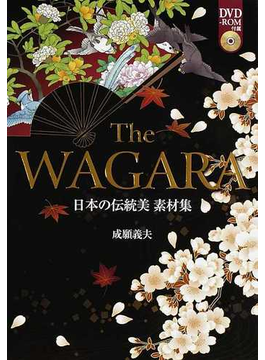The WAGARA 日本の伝統美素材集
