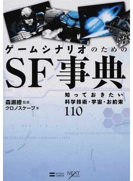 ゲームシナリオのためのSF事典 知っておきたい科学技術・宇宙・お約束110(NEXT CREATOR)