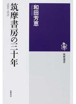 筑摩書房の三十年 1940−1970