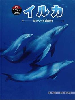 イルカ 海でくらす哺乳類の通販/...