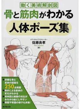 骨と筋肉がわかる人体ポーズ集