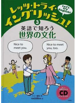 レッツ・トライ・イングリッシュ! 3 英語で知ろう世界の文化