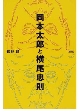 岡本太郎と横尾忠則 新版