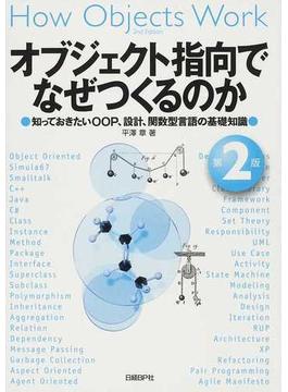 オブジェクト指向でなぜつくるのか 知っておきたいOOP、設計、関数型言語の基礎知識 第2版