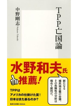TPP亡国論(集英社新書)