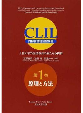 CLIL〈内容言語統合型学習〉 上智大学外国語教育の新たなる挑戦 第1巻 原理と方法