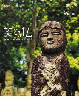 笑とる仏 播磨の石棺仏を中心に