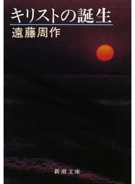 キリストの誕生 改版(新潮文庫)