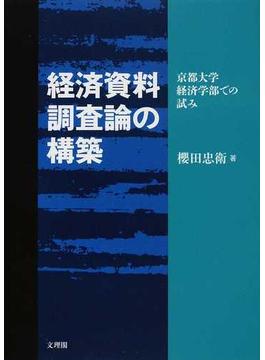 経済資料調査論の構築 京都大学経済学部での試み