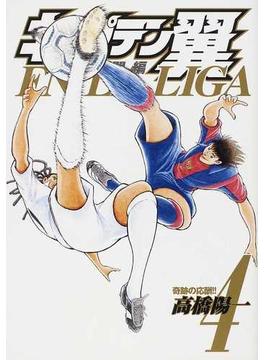 キャプテン翼海外激闘編EN LA LIGA 4 (ヤングジャンプ・コミックス)