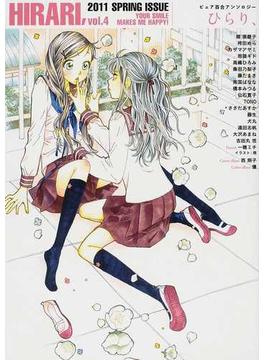 ひらり、 ピュア百合アンソロジー YOUR SMILE MAKES ME HAPPY! vol.4(2011SPRING ISSUE)